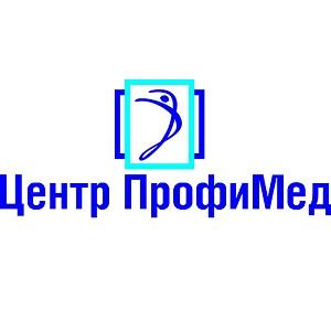 Центр ПрофиМед