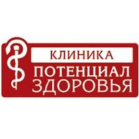 Клиника Потенциал Здоровья