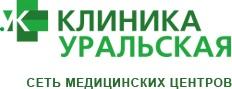 Клиника Уральская на Уральской