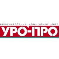 Клиника УРО-ПРО