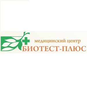 Медицинский центр Биотест-плюс