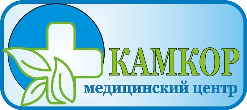 Медицинский центр Камкор