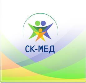 Медицинский центр СК-Мед