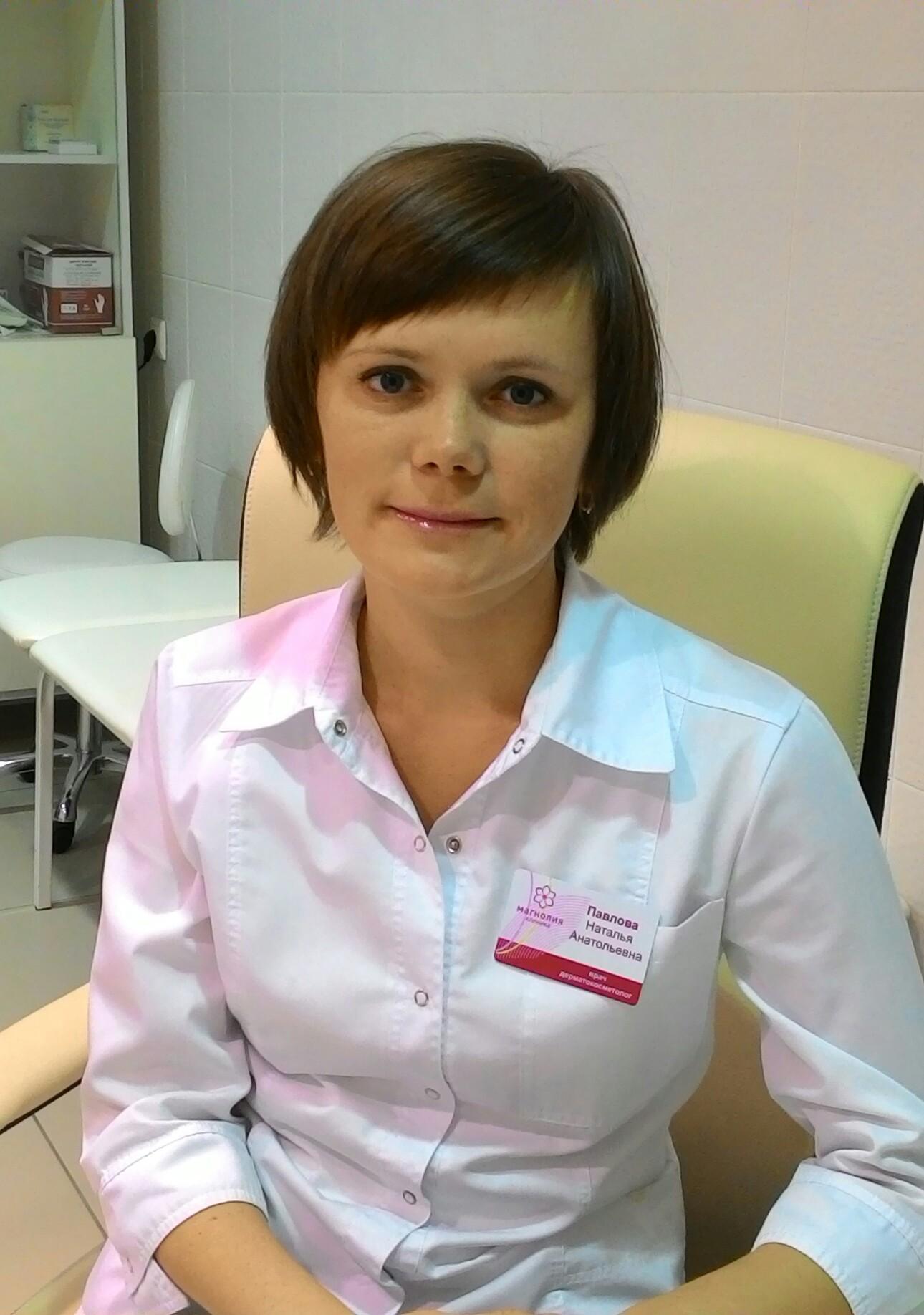 Павлова Наталья Анатольевна